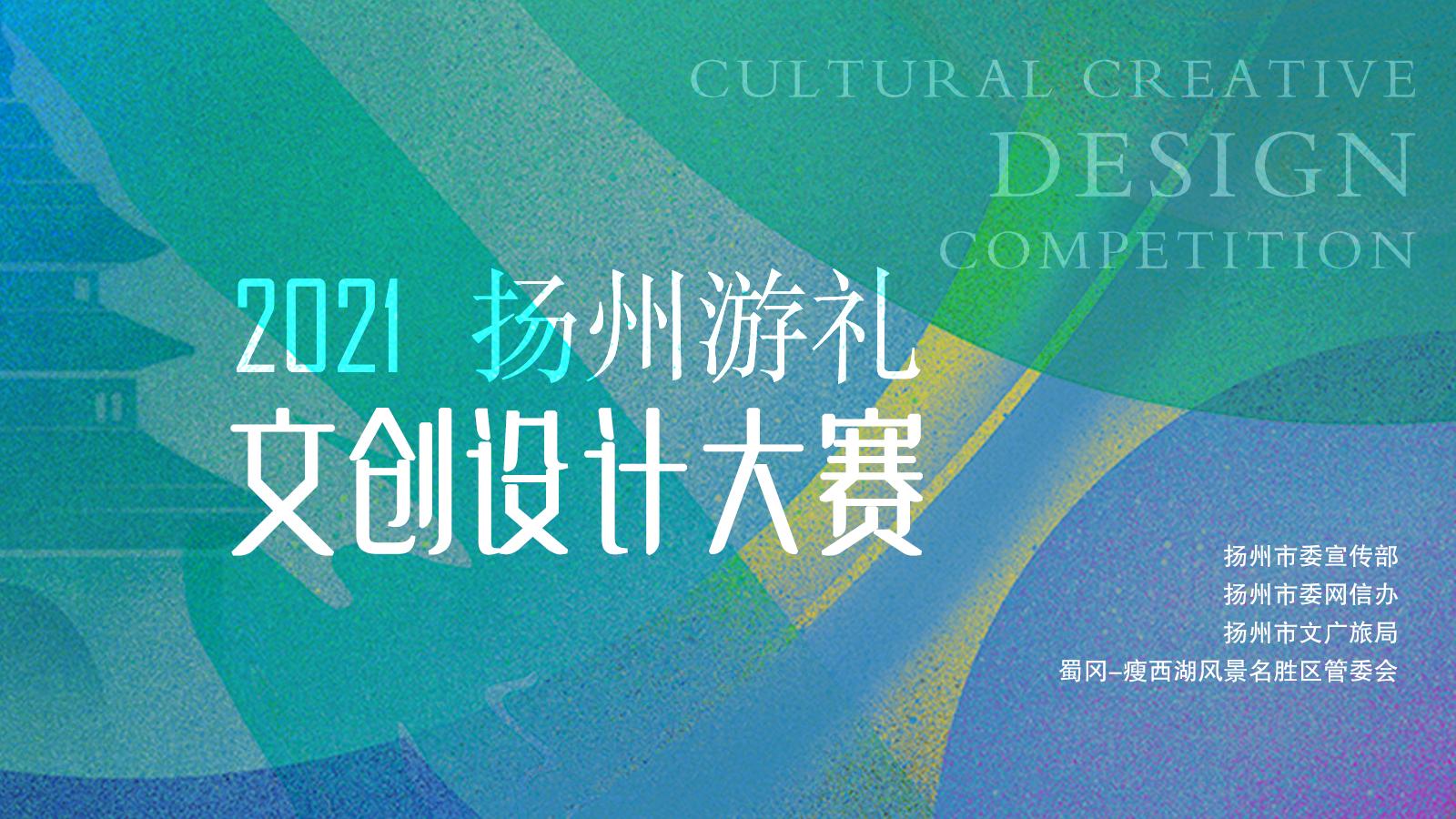"""2021""""扬州游礼""""文创设计大赛"""
